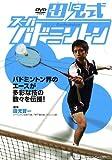 田児式スーパーバドミントン[DVD]