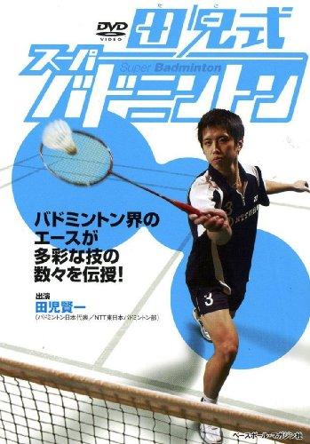 田児式スーパーバドミントン[DVD] (<DVD>)