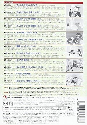 かみなり坊やピッカリ・ビー Vol.9 [DVD]