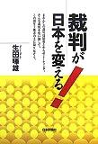 裁判が日本を変える!