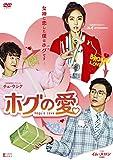 ホグの愛 DVD-BOX1 (ハイタッチができる! イベント応募はがき付 初回限定版)