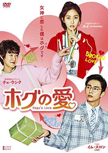 ホグの愛 DVD-BOX1 (ハイタッチができる! イベント応募はがき付 初回限定版) -