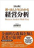 公認会計士高田直芳:マクロ経済天下国家の生産性とミクロ経済個別企業の生産性