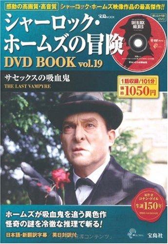 シャーロック・ホームズの冒険DVD BOOK vol.19