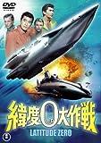 緯度0大作戦〈東宝DVD名作セレクション〉[DVD]