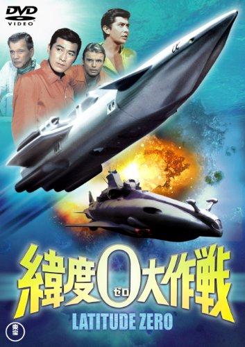 緯度0大作戦 【期間限定プライス版】  [DVD]