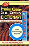img - for Practical Concise Twenty First Century Dictionary: English-English-Urdu book / textbook / text book