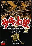 サーキットの狼II―モデナの剣 (36) (MCCコミックス)