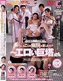 アルファーインター・ナショナル もしもこんな病院があったら?~エロい巨塔(DVD)[AL]CRED-01