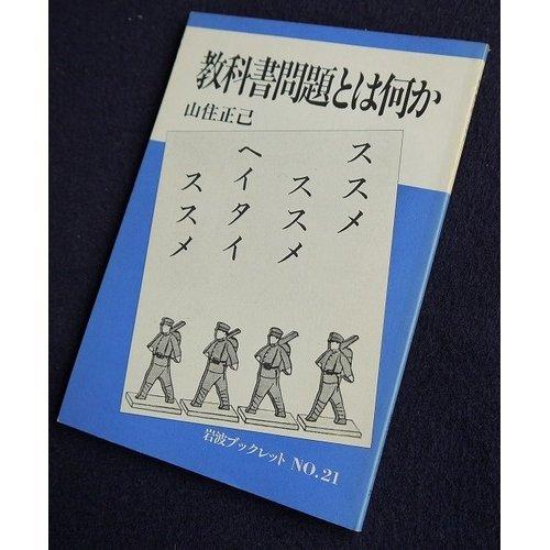 教科書問題とは何か (岩波ブックレット NO. 21)