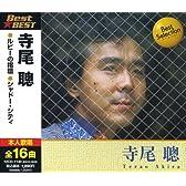 寺尾聰 12CD-1140