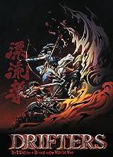 平野耕太「ドリフターズ」第5巻付属アニメのPVが公開!