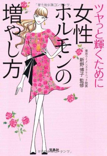 女性ホルモンの増やし方 (宝島SUGOI文庫)