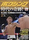 ボクシングマガジン 2016年 02 月号 [雑誌]