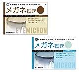 メガネ拭き アイミクロン アクアマリン・ブラウン2点セット (超極細繊維マイクロファイバー製メガネクロス)