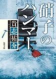 硝子のハンマー<「防犯探偵・榎本」シリーズ> (角川文庫)