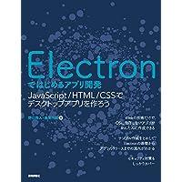 Electronではじめるアプリ開発 ~JavaScript/HTML/CSSでデスクトップアプリを作ろう