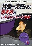 DVD 資産一億円を稼ぐ思考術とシステムトレード戦略 (<DVD>)