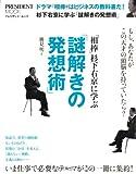 ドラマ「相棒」はビジネスの教科書だ!杉下右京に学ぶ「謎解きの発想術」 — もし、あなたがこの天才の頭脳をもっていたら? (プレジデントムック)