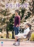 [DVD]8���ɍ~��� DVD-BOX2