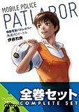 【全巻セット】機動警察パトレイバー 全5巻セット〈豪華特典版〉