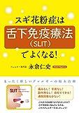 スギ花粉症は舌下免疫療法(SLIT)でよくなる!: まったく新しいアレルギーの根本治療