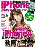 iPhone Magazine (アイフォン・マガジン) 2010年 10月号 [雑誌]