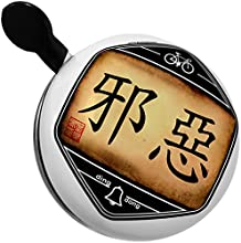 Bicycle Bell Chinese characters letter Evil by NEONBLOND