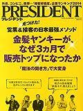 PRESIDENT (プレジデント) 2014年 9/15号 [雑誌]