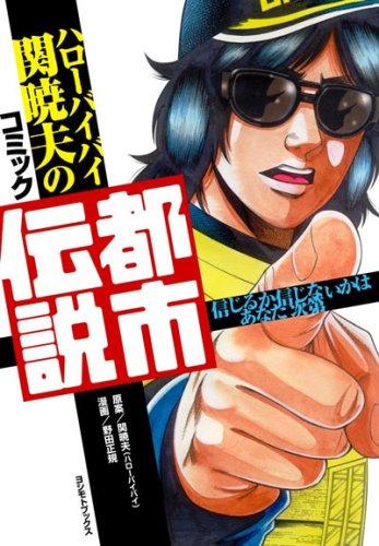 ハローバイバイ関暁夫のコミック都市伝説