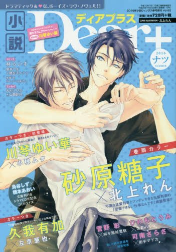 小説Dear+(ディアプラス) Vol.62 2016ナツ 2016年 08 月号 [雑誌]: 小説Wings 増刊