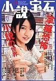 小説宝石 2011年 09月号 [雑誌]