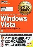 マイクロソフト オフィス教科書 Windows Vista(Microsoft Certified Application Specialist) (マイクロソフトオフィス教科書)