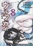 ウルフガイ 8 (ヤングチャンピオンコミックス)