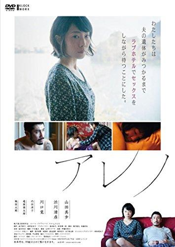 アレノ [DVD]