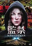監禁/レディ・ベンジェンス [DVD]