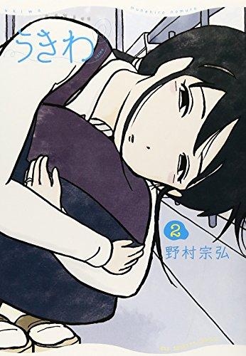 うきわ 2 (ビッグコミックス)