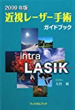 近視レーザー手術ガイドブック〈2009年版〉