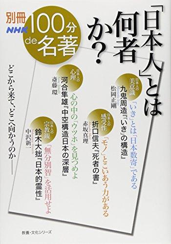 別冊NHK100分de名著 「日本人」とは何者か? (教養・文化シリーズ)