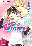 恋してBROTHER (コバルト文庫 ま 8-16)
