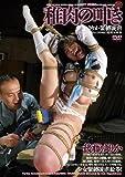 稚肉の呻き 後藤ゆりか アートビデオSM/妄想族ブラックレーベル [DVD][アダルト]