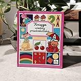 Księga wiedzy przedszkolaka---by Émilie Beaumont; Marie-Renée Pimont; Sylviane Alloy; Joanna Mazur; Violetta...