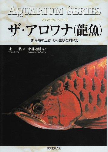ザ・アロワナ(龍魚)