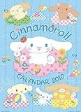 シナモロール 2010年 カレンダー
