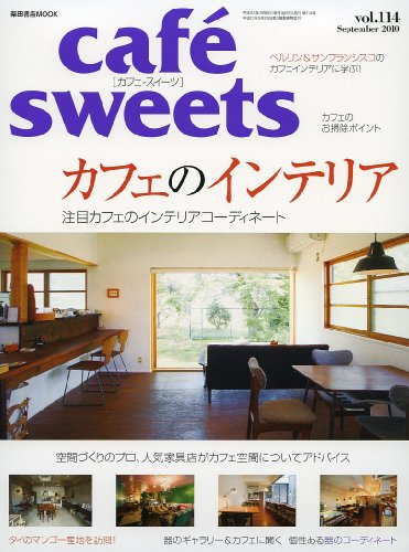 cafe-sweets vol.114