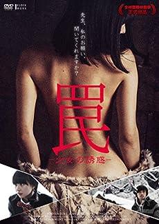 罠 -少女の誘惑- [DVD]