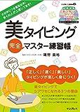 美タイピング完全マスター練習帳 (ijデジタルBOOK)