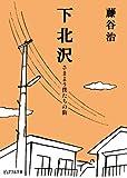 下北沢―さまよう僕たちの街 (ピュアフル文庫)