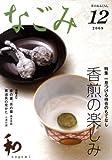 なごみ 2008年 12月号 [雑誌]