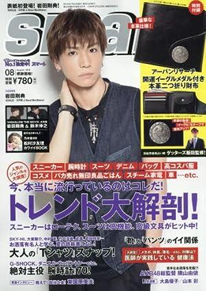 smart(スマート) 2016年 08 月号 (雑誌)